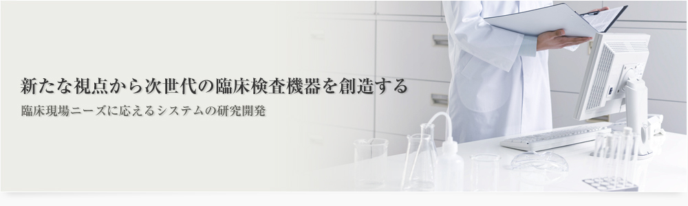 弘前大学大学院保健学研究科 医用工学/医療情報工学 野坂研究室